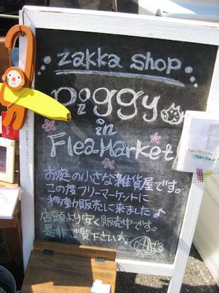 20110329_76.JPG
